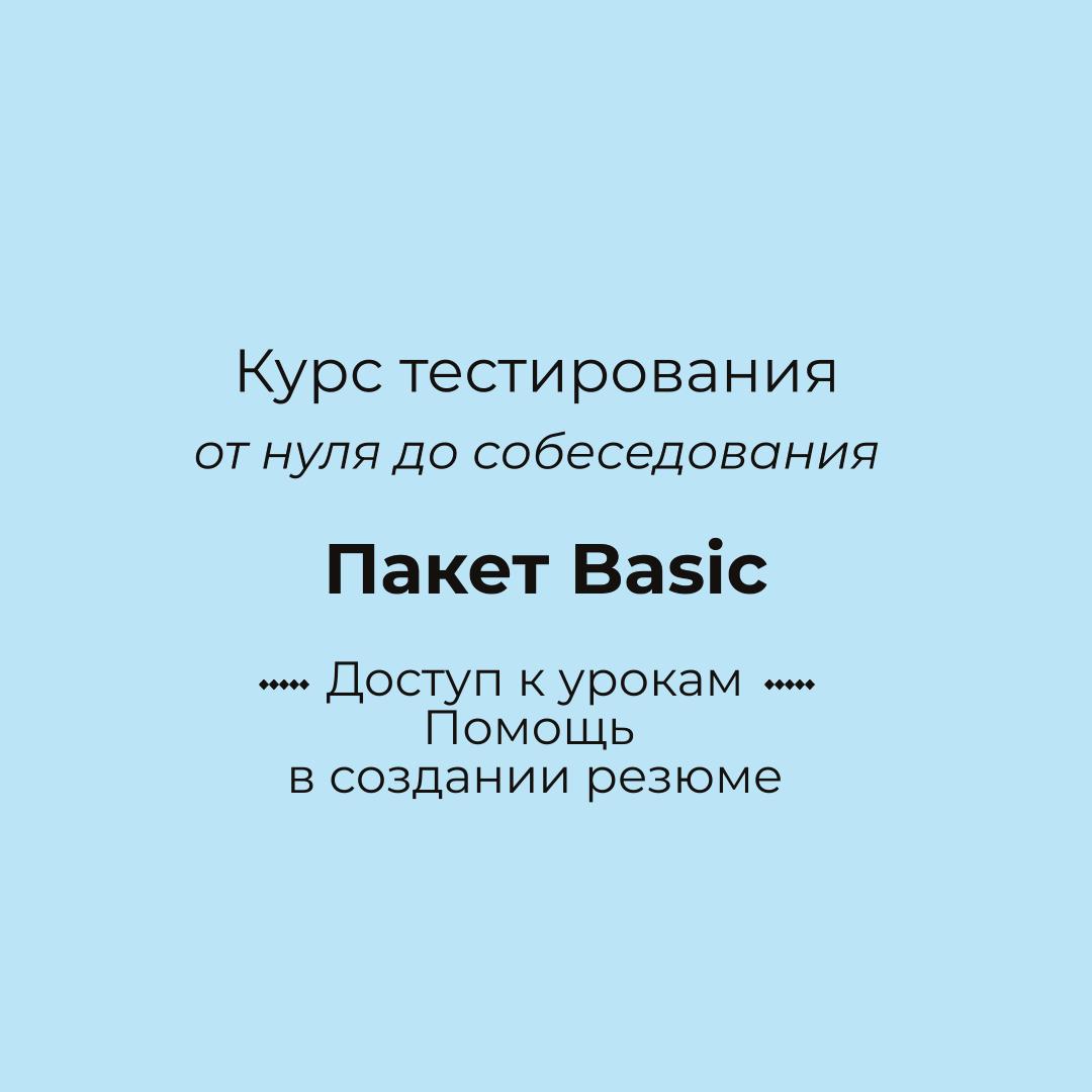 Basic пакет = доступ к урокам + резюме